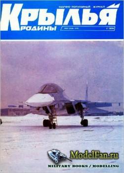 Крылья Родины №6(761) 1994