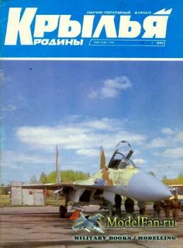Крылья Родины №7(762) 1994