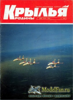 Крылья Родины №9(764) 1994