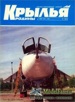 Крылья Родины №10(765) 1994