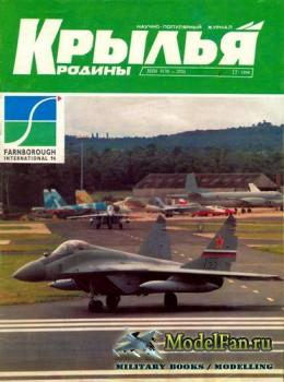 Крылья Родины №11(766) 1994