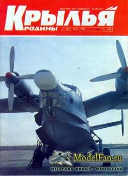 Крылья Родины №12(767) 1994