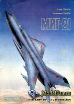 Крылья Родины №1 1994 (Приложение к журналу) Часть I