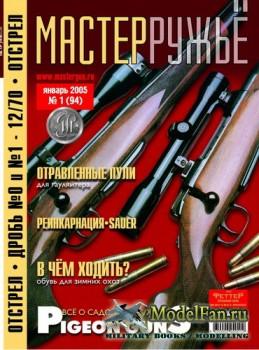 Мастер Ружьё №94 (Январь) 2005