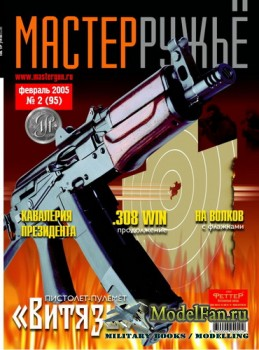 Мастер Ружьё №95 (Февраль) 2005
