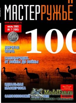 Мастер Ружьё №100 (Июль) 2005