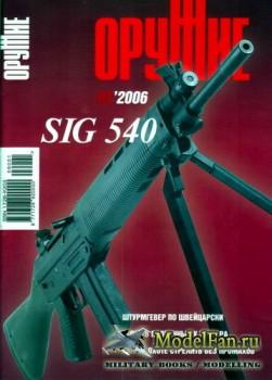 Оружие №1 2006