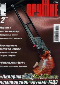 Оружие №2 2006