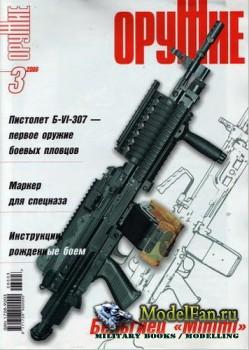 Оружие №3 2006