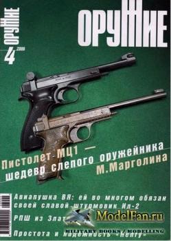 Оружие №4 2006