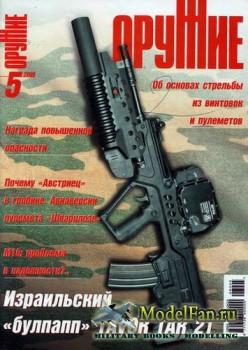 Оружие №5 2006