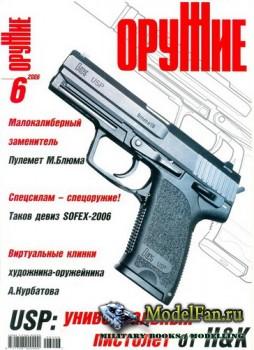 Оружие №6 2006