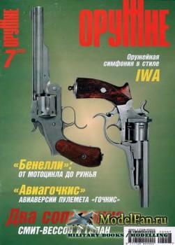 Оружие №7 2006