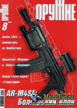 Оружие №8 2006