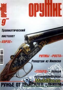 Оружие №9 2006