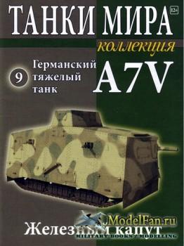 Танки Мира. Коллекция №9 - Германский тяжелый танк A7V