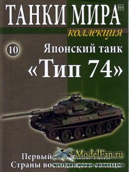 Танки Мира. Коллекция №10 - Японский танк «Тип 74»