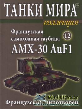 Танки Мира. Коллекция №12 - Французская самоходная гаубица AMX-30 AuF1