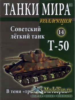 Танки Мира. Коллекция №14 - Советский лёгкий танк Т-50