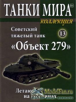 Танки Мира. Коллекция №13 - Советский тяжелый танк «Объект 279»