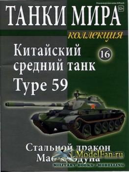 Танки Мира. Коллекция №16 - Китайский средний танк Type 59