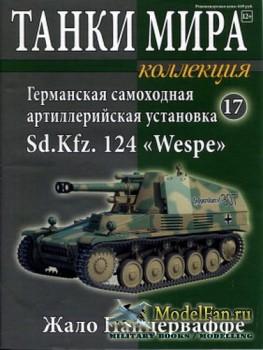 Танки Мира. Коллекция №17 - Германская самоходная артиллерийская установка  ...