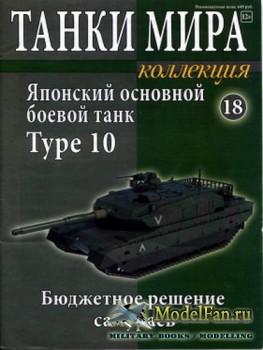 Танки Мира. Коллекция №18 - Японский основной боевой танк Type 10