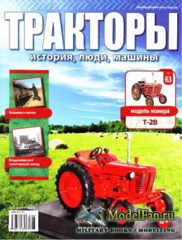 Тракторы: история, люди, машины. Выпуск №63 - Т-28