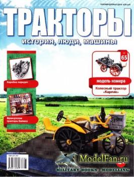 Тракторы: история, люди, машины. Выпуск №65 - Колесный трактор «Карлик»