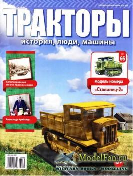 Тракторы: история, люди, машины. Выпуск №66 - «Сталинец-2»