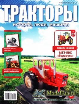 Тракторы: история, люди, машины. Выпуск №67 - МТЗ-50Х «Беларусь»
