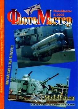 ФлотоМастер №4 2003
