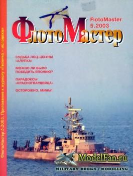 ФлотоМастер №5 2003