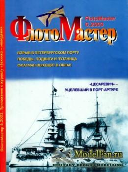 ФлотоМастер №6 2003
