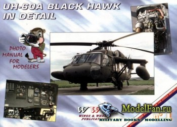 WWP Present Aircraft Line №1 - UH-60 Black Hawk in Detail