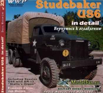 WWP Special Museum Line №23 - Studebaker US6 in Detail