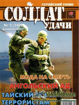 Солдат удачи №2(149) февраль 2007