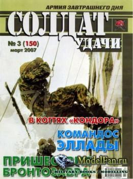 Солдат удачи №3(150) март 2007