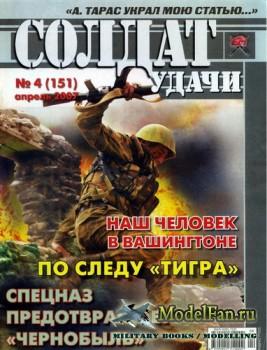 Солдат удачи №4(151) апрель 2007