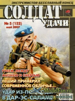 Солдат удачи №5(152) май 2007