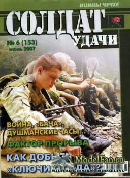 Солдат удачи №6(153) июнь 2007