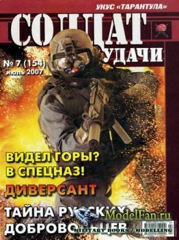 Солдат удачи №7(154) июль 2007