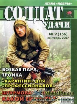Солдат удачи №9(156) сентябрь 2007
