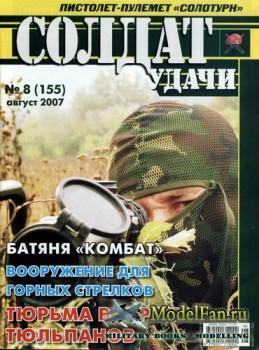 Солдат удачи №8(155) август 2007