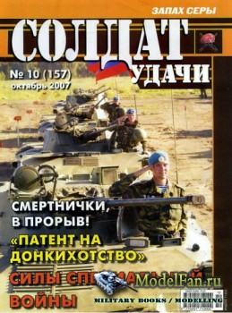 Солдат удачи №10(157) октябрь 2007