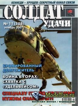 Солдат удачи №11(158) ноябрь 2007