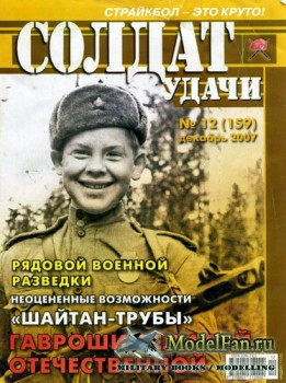 Солдат удачи №12(159) декабрь 2007