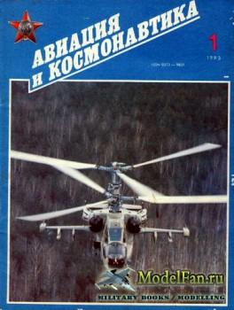 Авиация и космонавтика 1.1993 (январь)
