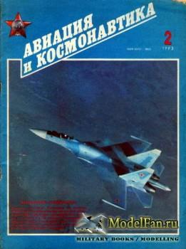 Авиация и космонавтика 2.1993 (Февраль)
