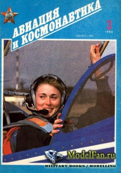 Авиация и космонавтика 3.1993 (Март)